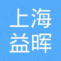 上海益晖房地产有限公司