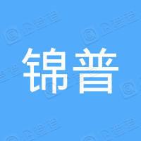 上海锦普商务咨询服务有限公司