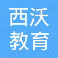 上海西沃教育科技发展有限公司
