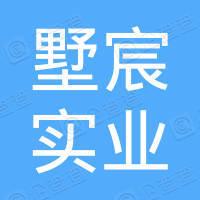 上海墅宸实业有限公司