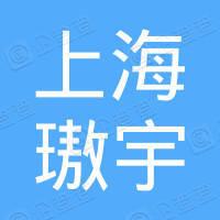 上海璈宇机电科技有限公司