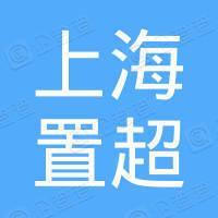 上海置超数据科技有限公司