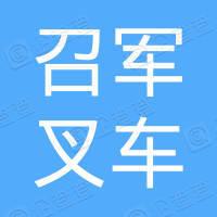 上海召军叉车租赁有限公司