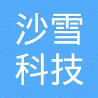 重庆沙雪科技有限公司