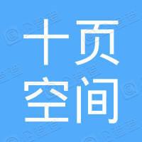 上海十页空间设计工作室