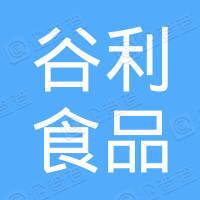 上海谷利食品有限公司