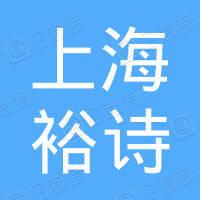 上海裕诗信息科技有限公司
