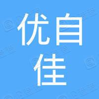上海优自佳餐饮有限公司