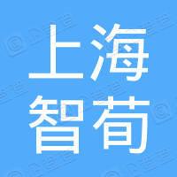 上海智荀生物科技中心