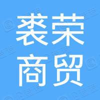 上海裘荣商贸有限公司