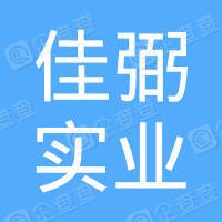 上海佳弼实业有限公司