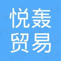 上海悦轰贸易有限公司
