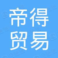 帝得贸易(上海)有限公司