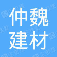 上海仲魏建材经营部