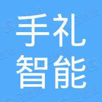 上海手礼智能科技有限公司