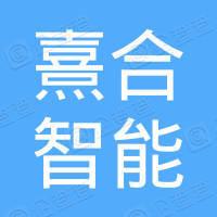 上海熹合智能科技有限公司