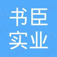上海书臣实业有限公司