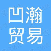 上海凹瀚贸易有限公司