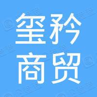 玺矜(上海)商贸中心