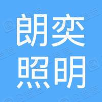 上海朗奕照明科技有限公司