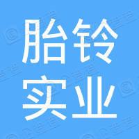 上海胎铃实业有限公司
