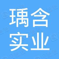 上海瑀含实业有限公司