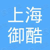 上海御酷化妆品有限公司