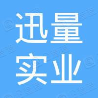 迅量实业(上海)有限公司