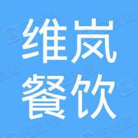 上海维岚餐饮管理有限公司