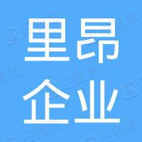 里昂企业管理咨询服务(上海)有限公司