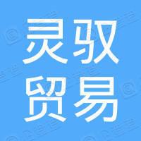 上海灵驭贸易有限公司