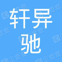 上海轩异驰汽车配件经营部