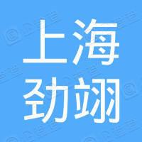 上海劲翊建筑规划设计中心