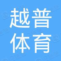 上海越普体育文化发展有限公司