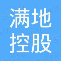 满地控股(深圳)有限公司