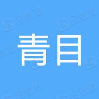 青目(上海)化妆品有限公司