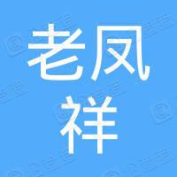 上海老凤祥首饰银楼有限公司老凤祥银楼汇金路分店