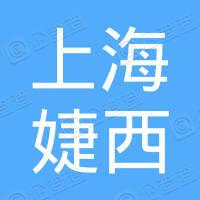 上海婕西汽车配件有限公司