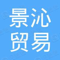 上海景沁贸易有限公司