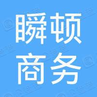 上海瞬顿商务咨询有限公司