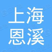 上海恩溪信息技术有限公司