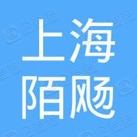 上海陌飏文化艺术发展中心