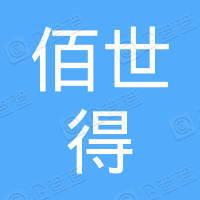 上海佰世得医疗器械有限公司