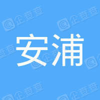 安浦新能源科技(上海)有限公司