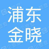 上海浦东金晓集贸市场经营管理有限公司海鹏路分公司