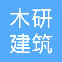 上海木研建筑装饰工程有限公司