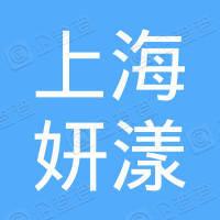 上海妍漾商务咨询有限公司