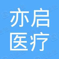 上海亦启医疗科技中心