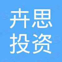 上海卉思投资管理咨询事务所
