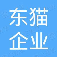 上海东猫企业管理咨询有限公司